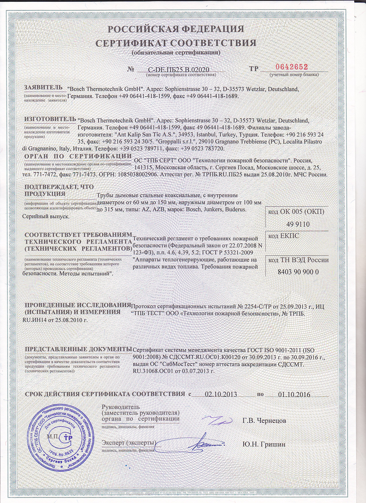 Ооо техносфера - сертификация оборудования пполучение сертификата у нарколога адрес